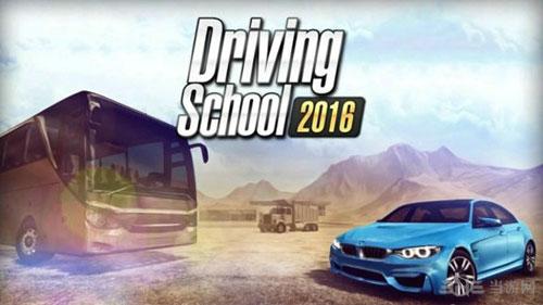 驾驶学校2016电脑版截图0