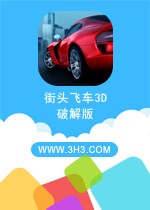 街头飞车3D电脑版安卓无限金币破解版v1.06