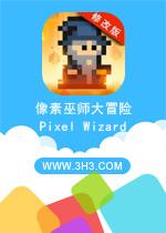 像素巫师大冒险电脑版(Pixel Wizard)安卓破解修改版v47