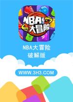 NBA大冒险电脑版安卓修改版v1.0