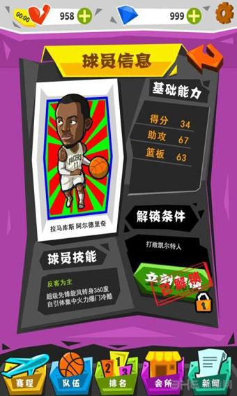 NBA大冒险电脑版截图2