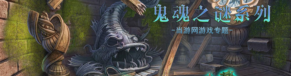 鬼魂之谜系列_鬼魂之谜游戏大全_鬼魂之谜合集下载_当游网