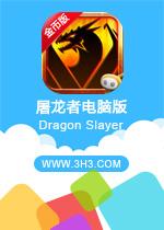 屠龙者电脑版(Dragon Slayer)安卓无限金币版