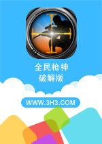 全民��神��X版安卓版v1.8.4