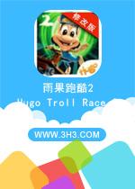 雨果跑酷2电脑版(Hugo Troll Race 2)安卓修改版v1.1.2