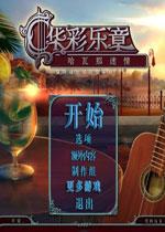 华彩乐章3:哈瓦那迷情(Cadenza 3:Havana Nights)中文典藏破解版v1.0