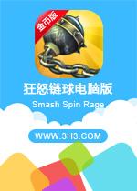 狂怒链球电脑版(Smash Spin Rage)安卓无限金币版