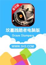 ��Ĺ��̤�ߵ���(Grave Stompers)������Ұ�