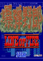 爆弹野郎(Line of Fire)街机版