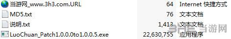 洛川群侠传v1.0.0.0-v1.0.0.5升级补丁截图1