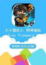 小小部队2特种部队电脑版(Tiny Troopers 2)安卓内购破解版v2.0