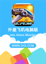 外星飞机电脑版(Jets Aliens Missiles)安卓金币版