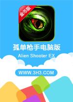 孤单枪手电脑版(Alien Shooter EX)安卓无限金币版