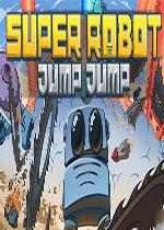 超级机器人跳跳(Super Robot Jump Jump)破解版