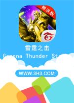 雷霆之击电脑版(Garena Thunder Strike)安卓修改版v1.00.200