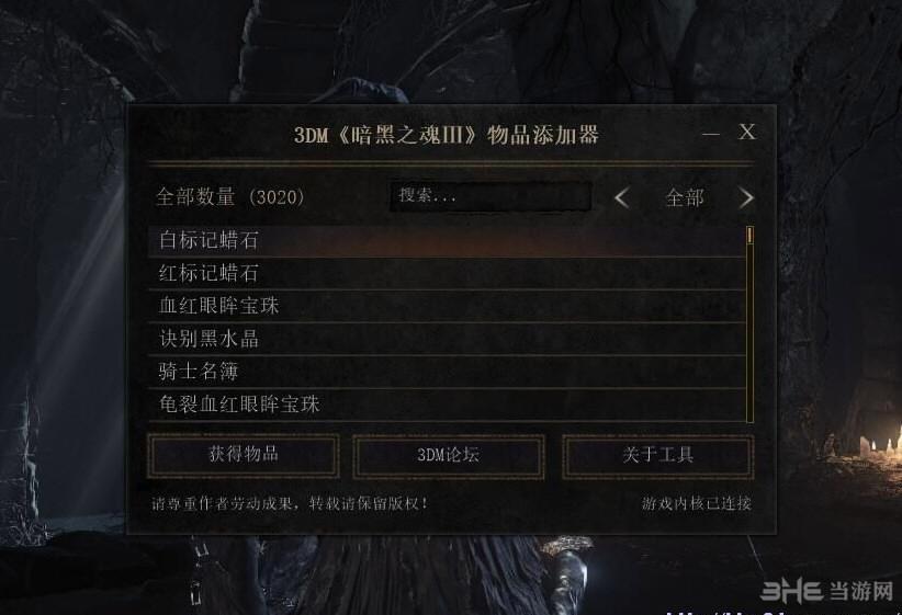 黑暗之魂3 v1.04.1多功能物品添加器截图1