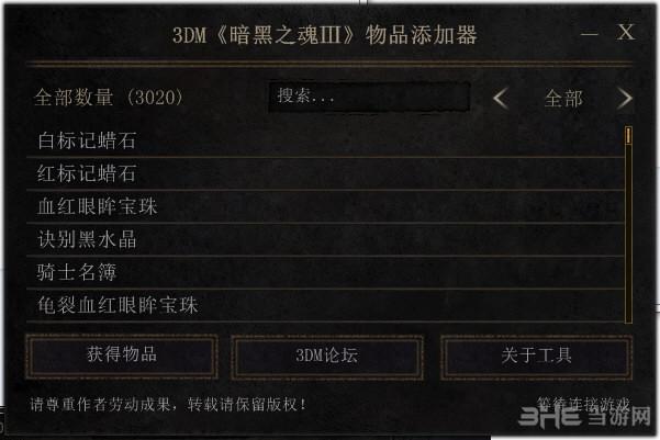 黑暗之魂3多功能物品添加器截图0