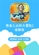 勇者之丛林大冒险2电脑版安卓修改版v1.4