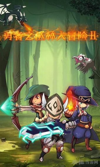 勇者之丛林大冒险2电脑版截图0
