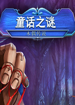 童话之谜:木偶小偷(Fairy Tale Mysteries:The Puppet Thief)中文破解版