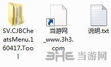 星露谷物语汉化版CJB修改器截图5