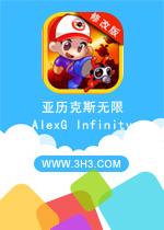 亚历克斯无限电脑版(AlexG Infinity)安卓修改版v1.0