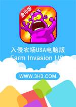 入侵农场USA电脑版(Farm Invasion USA)安卓破解金币版v1.2.2