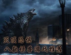 从电影到游戏 八款电影改编怪兽游戏推荐