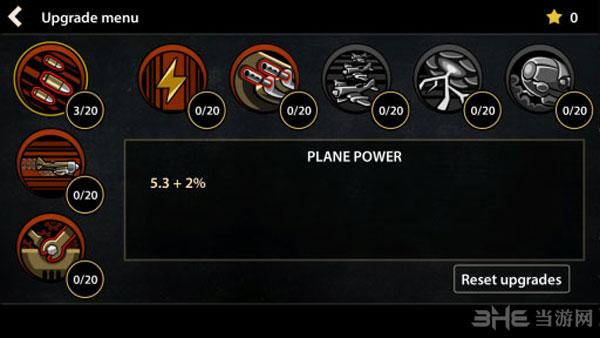 飞机大战电脑版截图0