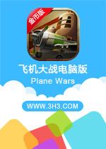飞机大战电脑版(Plane Wars)安卓无限金币版