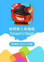 粉碎敌人电脑版(Smash'n'Bash)安卓破解修改金币版v1.1