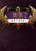 秘密组织2:面具下的阴谋(The Secret Order 2:Masked Intent)中文破解版