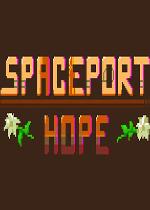 空间站希望(Spaceport Hope)硬盘版