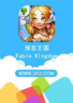 预言王国电脑版(Fable Kingdom)安卓修改版v1.0