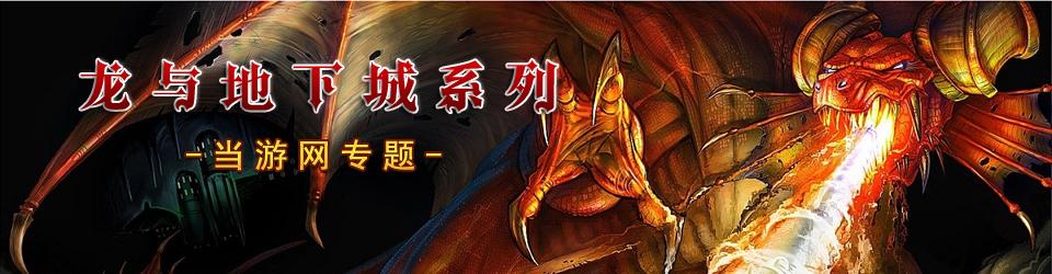 龙与地下城系列游戏_龙与地下城合集_龙与地下城游戏下载_当游网