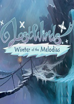 迷失之风2:冬天的庄园(LostWinds 2:Winter of the Melod)中文版