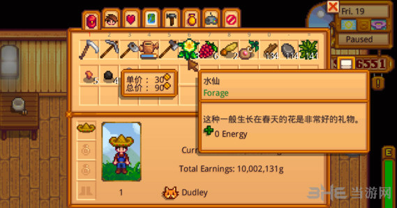 星露谷物语价格显示MOD截图0