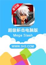 超级斩击电脑版(Mega Slash)安卓无限金币版