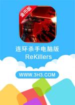 连环杀手电脑版(ReKillers)安卓破解金币版v1.0