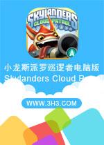 小龙斯派罗巡逻者电脑版(Skylanders Cloud Patrol)安卓破解金币版v1.8.0