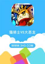 猫骑士VS大恶龙安卓破解中文版v1.0.1