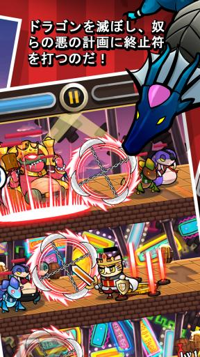 猫骑士VS大恶龙截图2