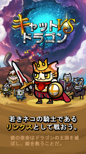 猫骑士VS大恶龙截图3
