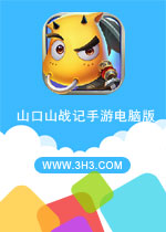 山口山战记手游电脑版PC安卓版V1.0.53