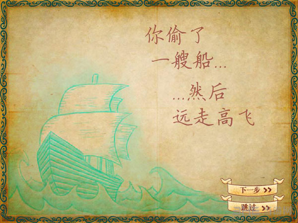 海盗军团截图2