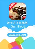 战争之王电脑版(Gun Blood)安卓破解金币版v1.08