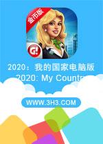 2020:我的国家电脑版
