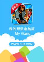 我的帮派电脑版(My Gang)安卓破解金币版v1.04