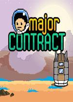关键合约(Major Contract)破解版v1.0.6