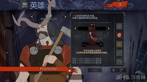 旗帜的传说2简体中文汉化补丁 v2.1